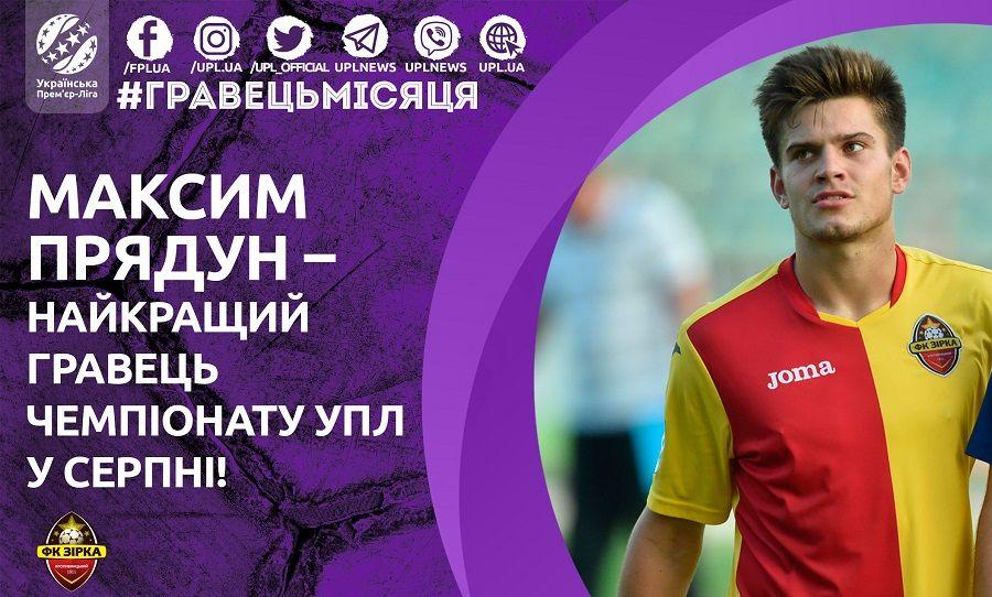 Максим Прядун - кращий гравець серпня / upl.ua