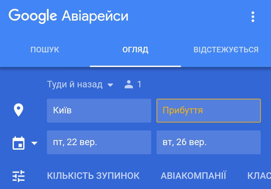 ВУкраїні запрацював сервіс від Google для пошуку авіаквитків