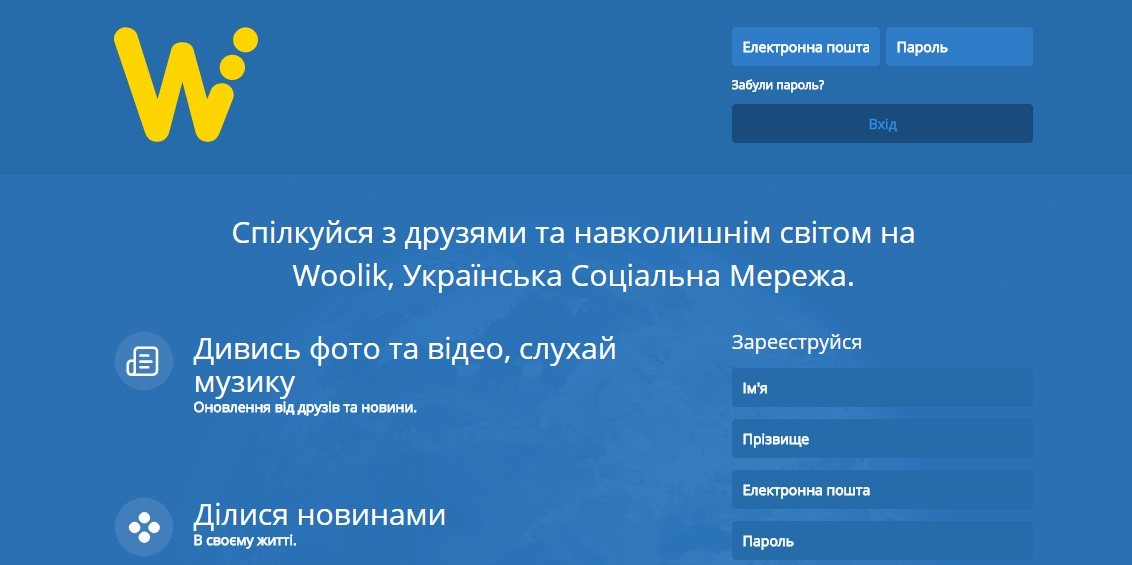 Украинский стал основным языком проекта / Скриншот