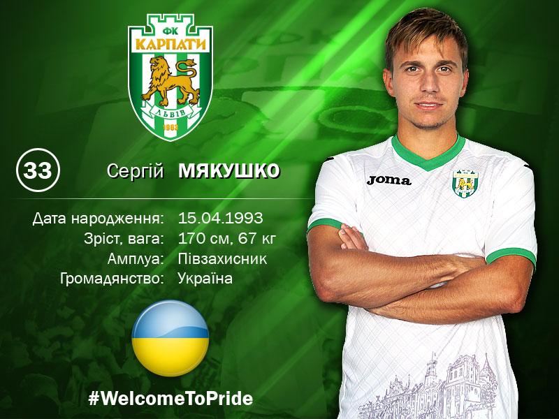 Мякушко подписал контракт сроком на 2 года / fckarpaty.lviv.ua