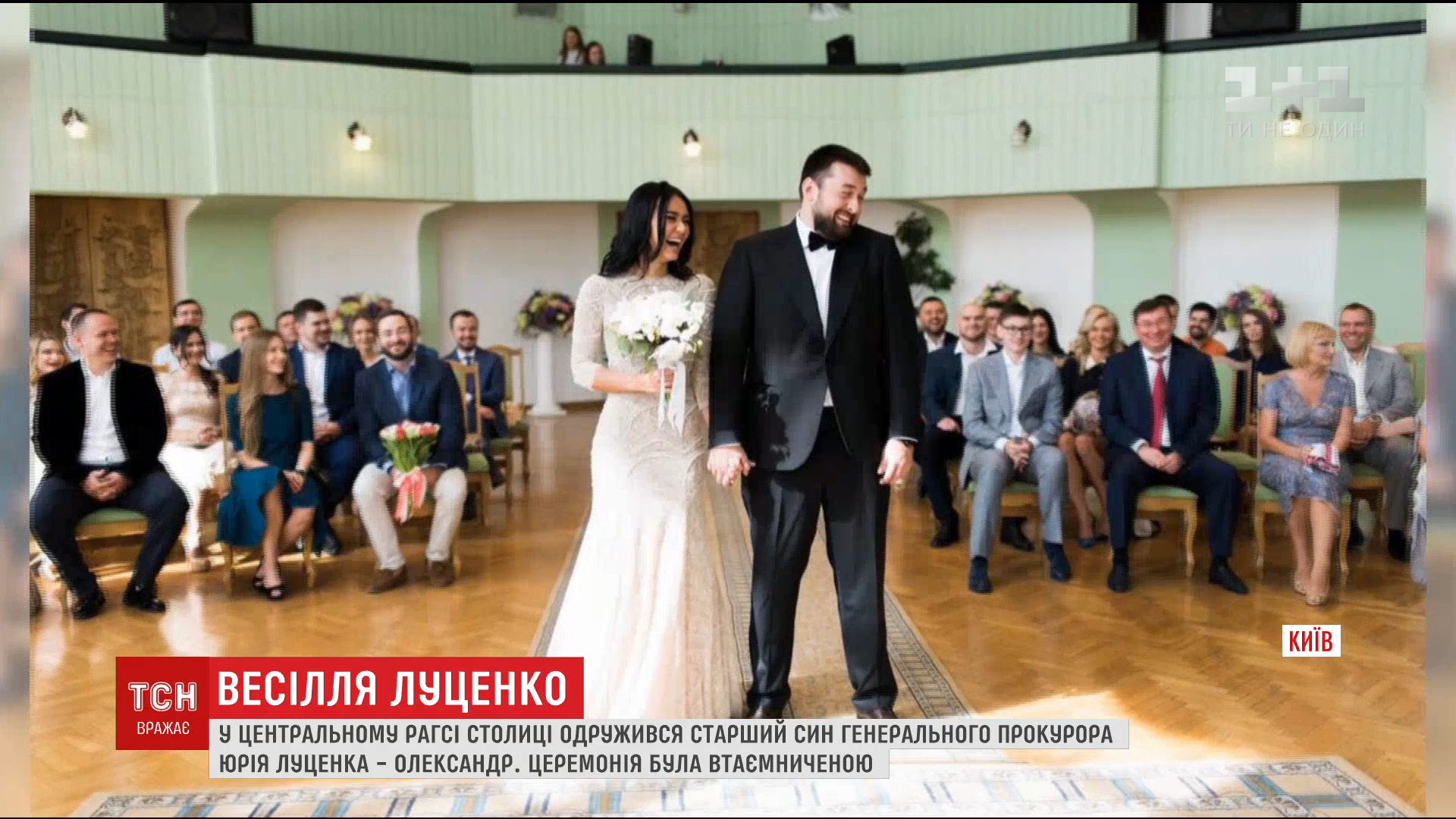 Старший сын генпрокурора Луценко женился / ТСН