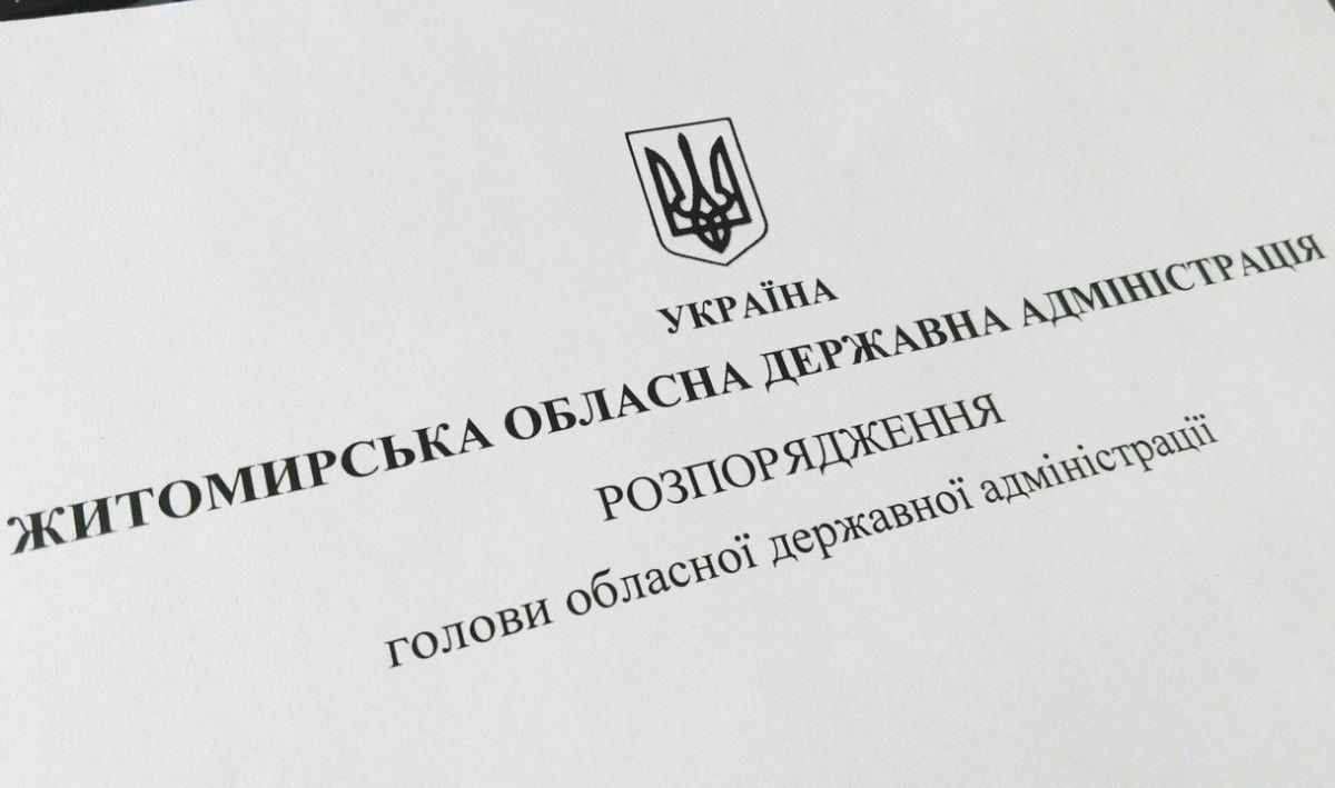 Гундич зробив нове призначення / фото oda.zt.gov.ua