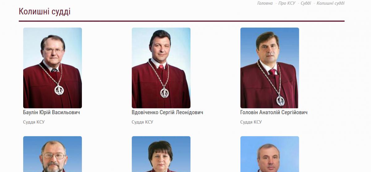 Скрин с официального веб-сайта КСУ: Баулин - бывший судья