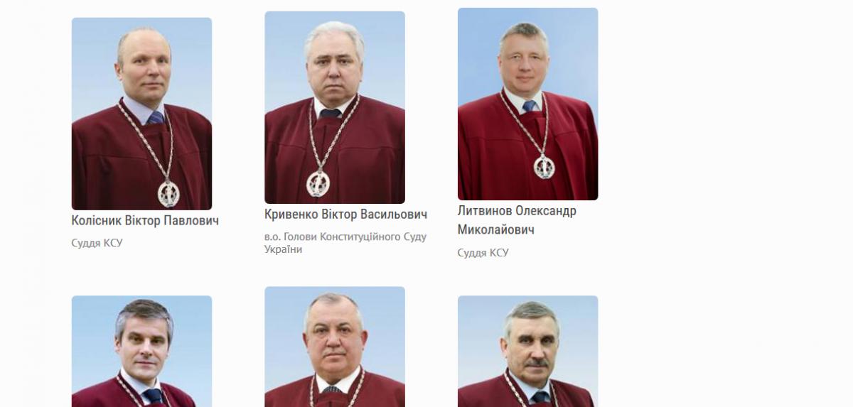 крин с официального веб-сайта КСУ: и.о. главы - Кривенко