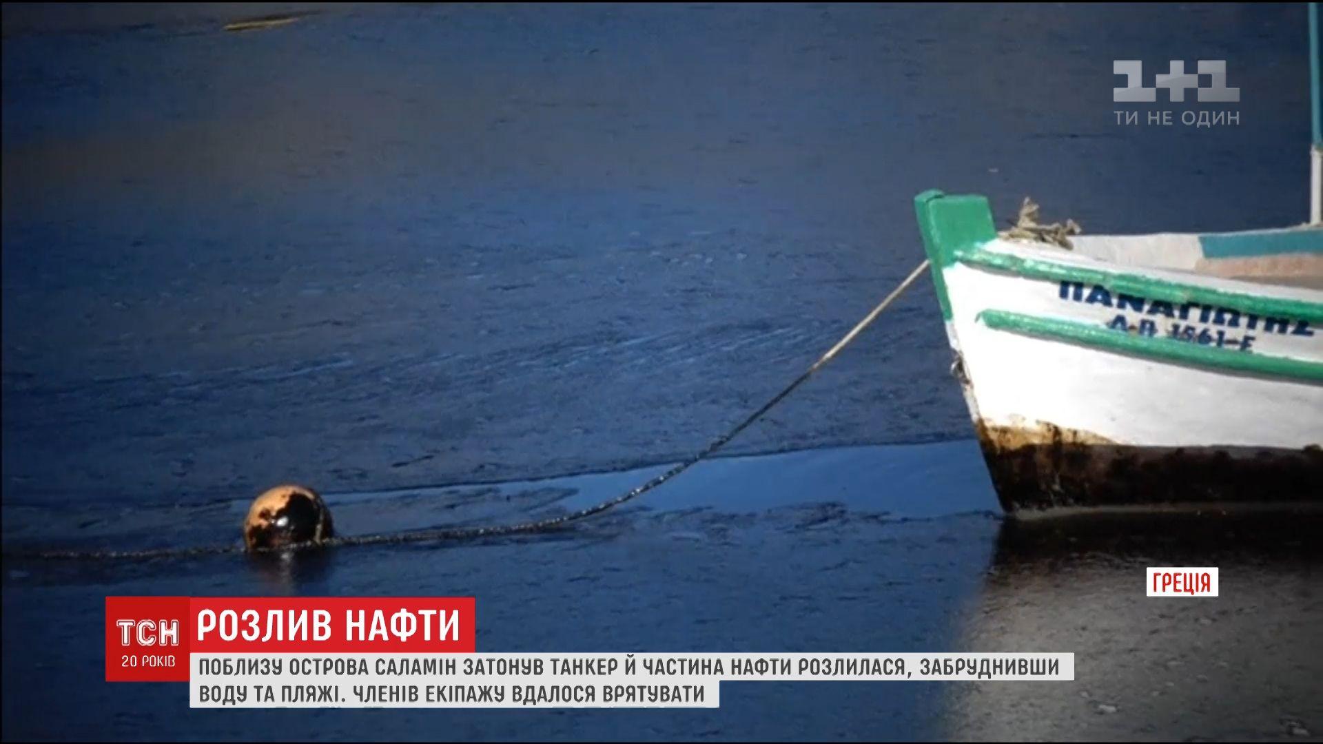 Часть нефти из танкера разлилась / Скриншот видео ТСН
