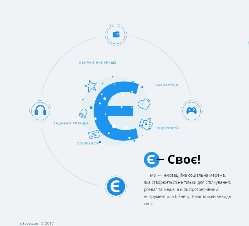 В конце сентября новый сайт пообещал удивить соотечественников расширенным функционалом / esvoe.com