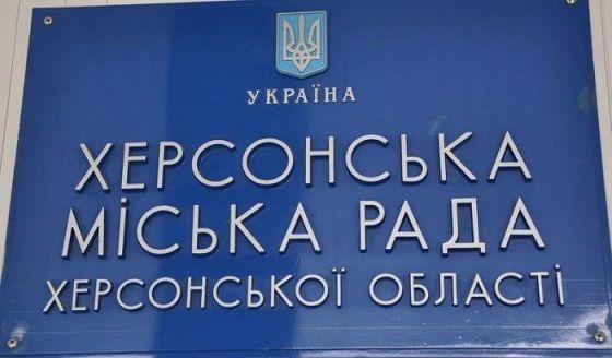 У Херсонській міськраді назрів корупційний скандал / фото gazeta.ks.ua