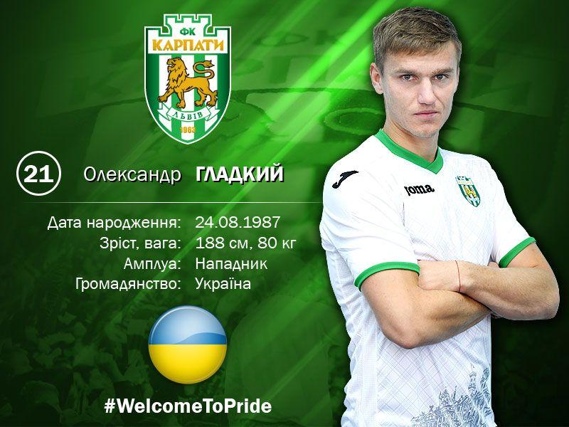Гладкий втртє вернулся к львовской команды / fckarpaty.lviv.ua