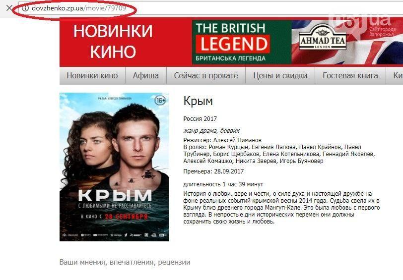 Руководитель запорожского кинотеатраим. Довженко: «Унас есть только один официальный сайт»