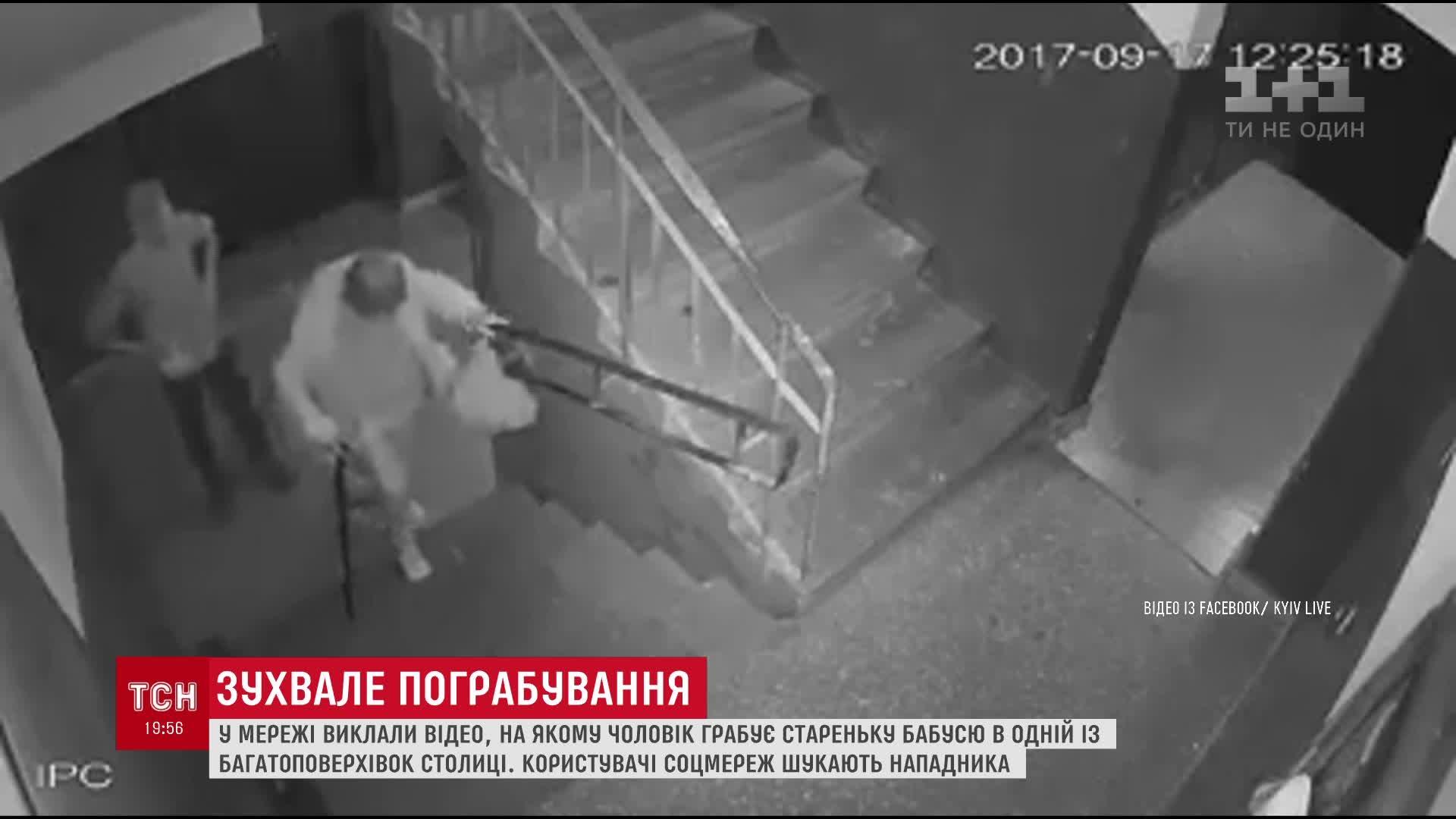 Молодик пограбував літню жінку в під`їзді багатоповерхівки / скріншот