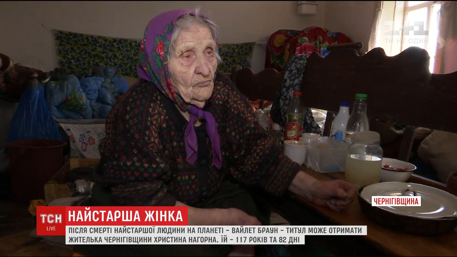 Українська бабуся може стати найстарішою в світі /