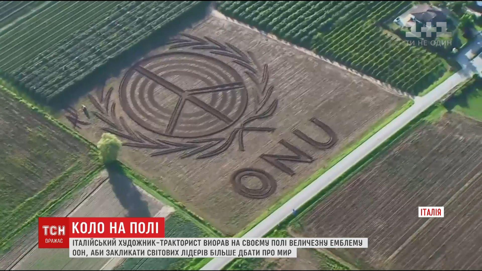 Італійський тракторист виорав на полі емблему ООН