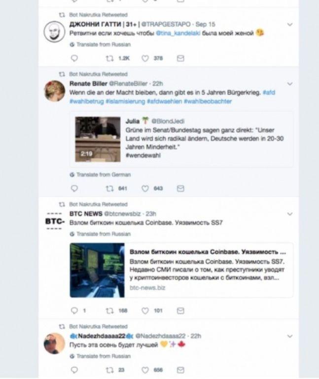Ці та подібні акаунти раптово висловили підтримку AfD