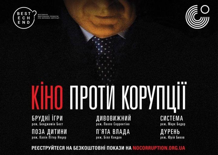 Кіноогляд розпочався 14 вересня в Києві і відбувається у 6 містах України / фото zt-rada.gov.ua