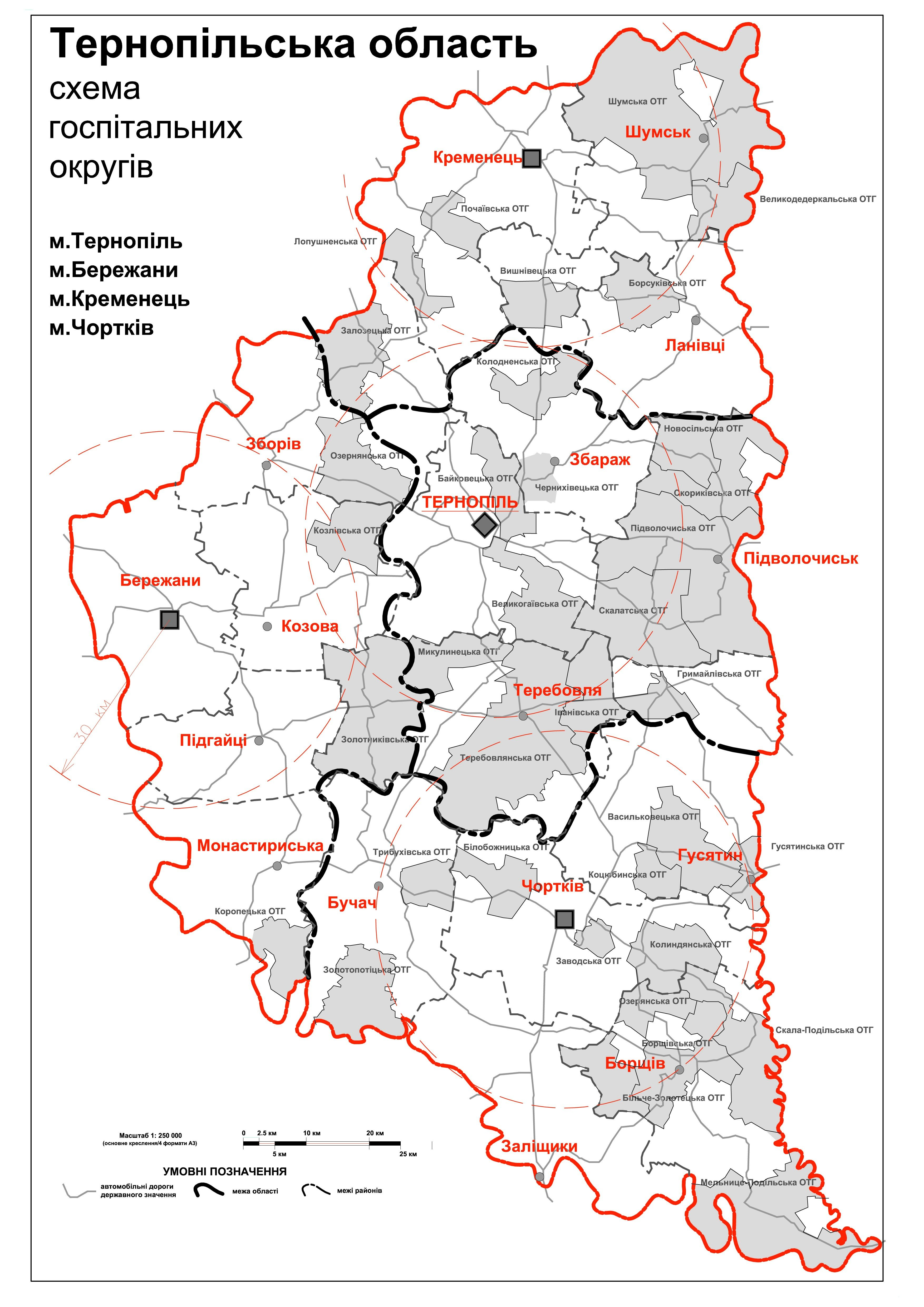 В Тернопільській області кількість районів планують зменшити до кількості госпітальних округів з відповідними територіальними межами
