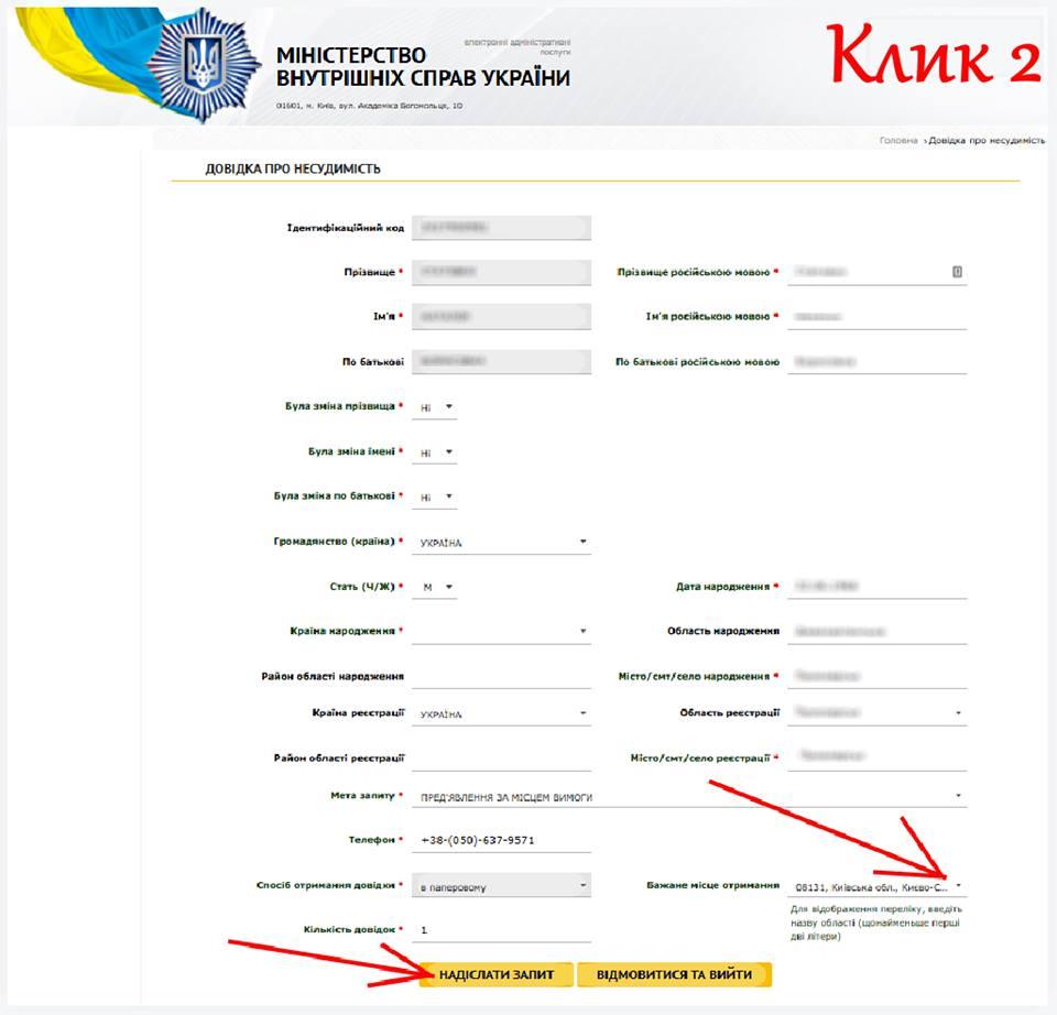 На сайте нужно заполнить электронную форму и указать место, где удобно забрать готовую справку / фото Арсен Аваков, Facebook