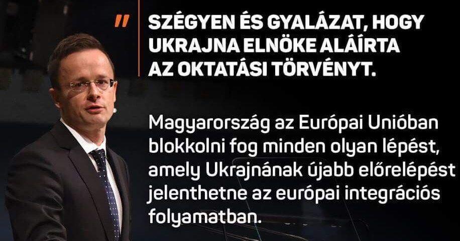 Венгрия будет блокировать процесс евроинтеграции Украины / eurointegration.com.ua
