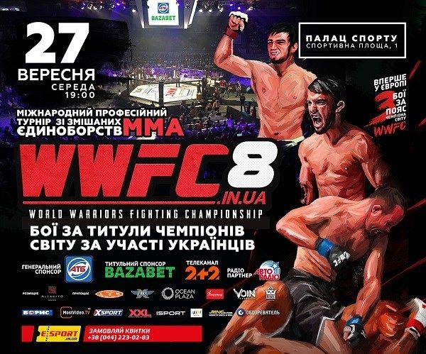 У Києві відбувся грандіозний міжнародний турнір зі змішаних єдиноборств WWFC