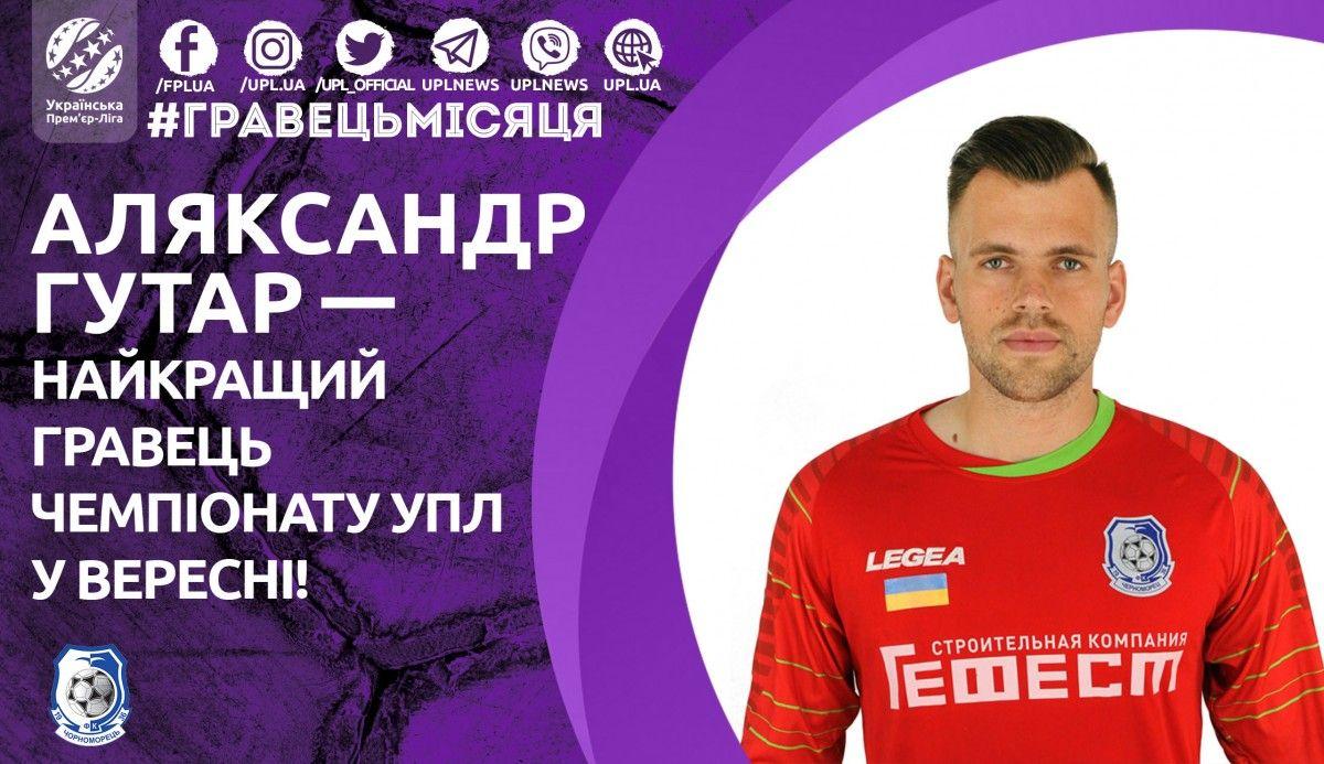 Гутар признан лучшим игроком месяца в УПЛ / upl.ua