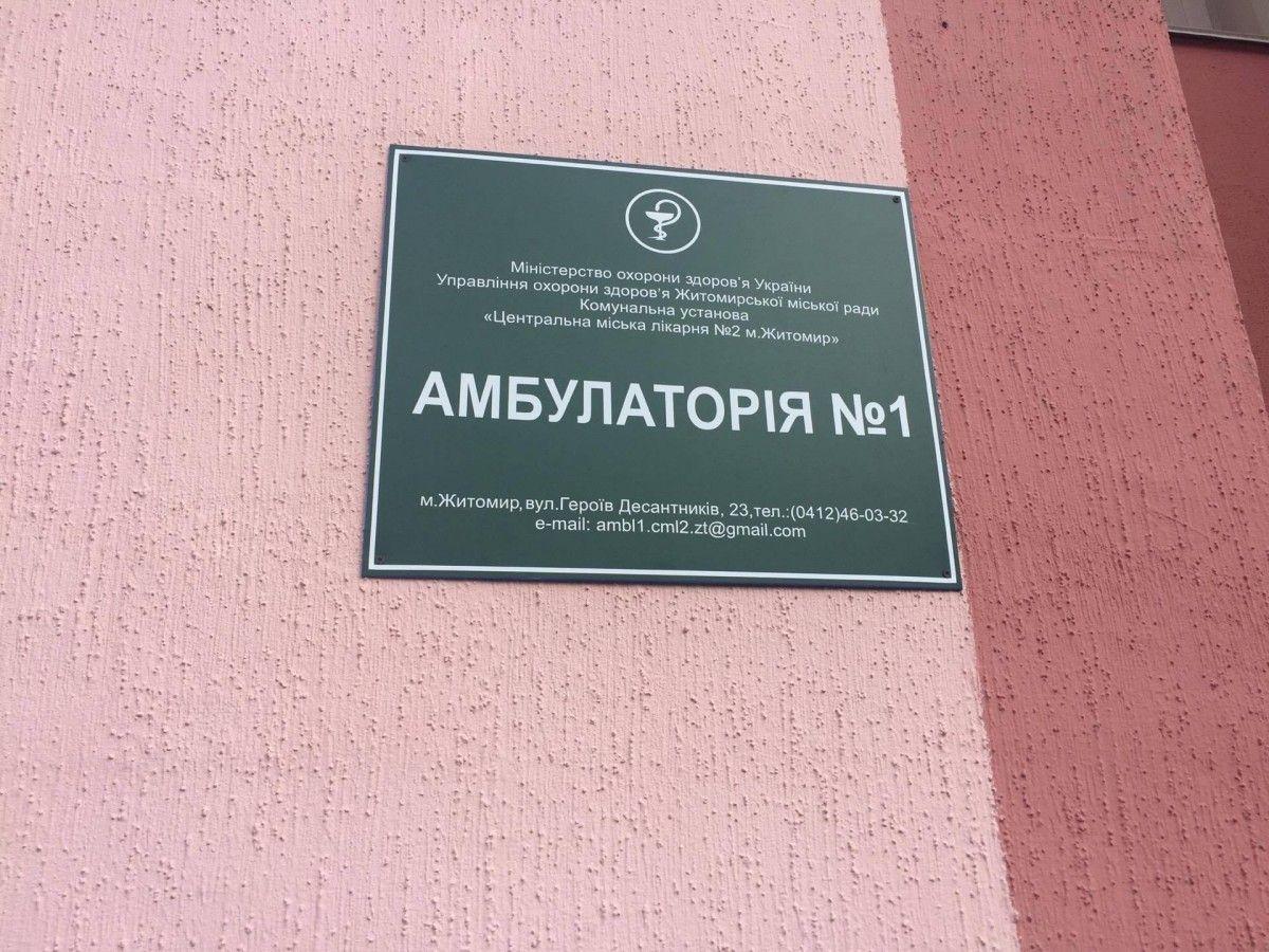 В Житомире открыли новую амбулаторию семейного врача / zt-rada.gov.ua