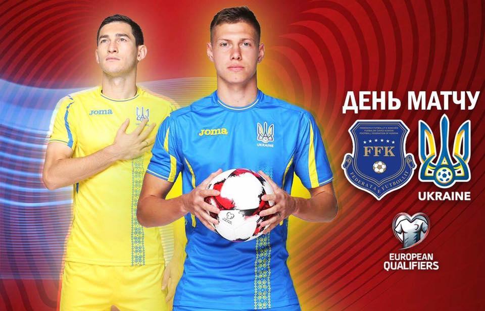 Сегодня состоится матч Косово - Украина / ФФУ