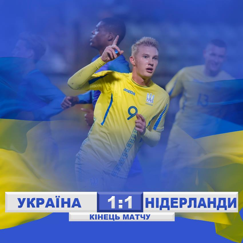 Україна - Голландія - 1:1 / ФФУ