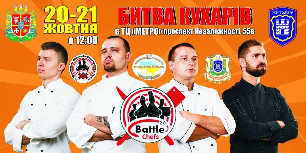На учасників чекають змагання у 15 різних номінаціях / фото oda.zt.gov.ua