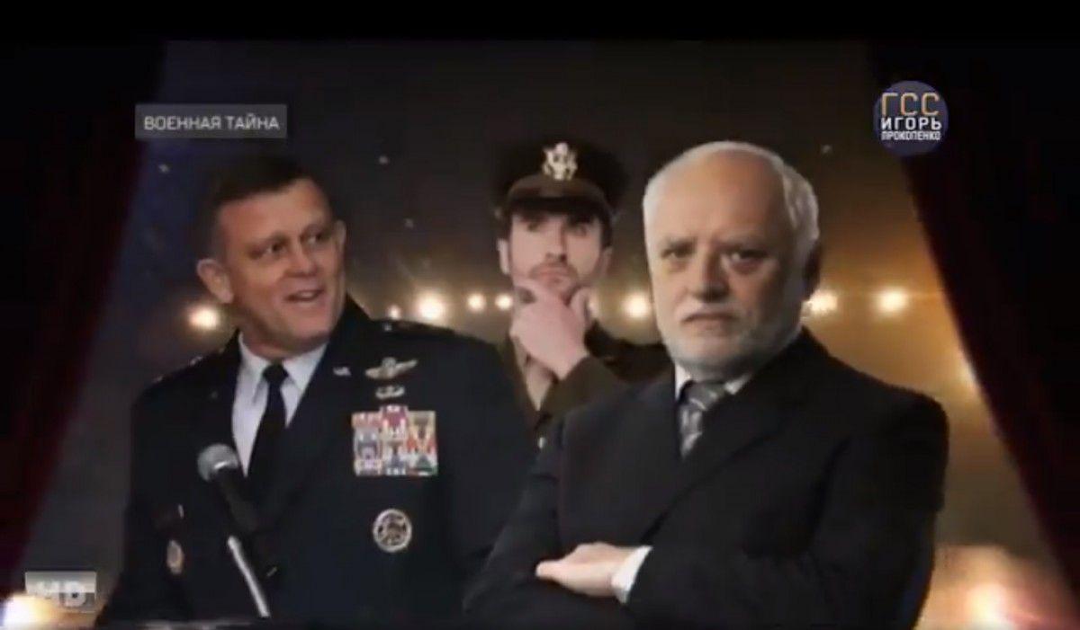 Знаменитый Гарольд стал военным экспертом / Кадр из видео
