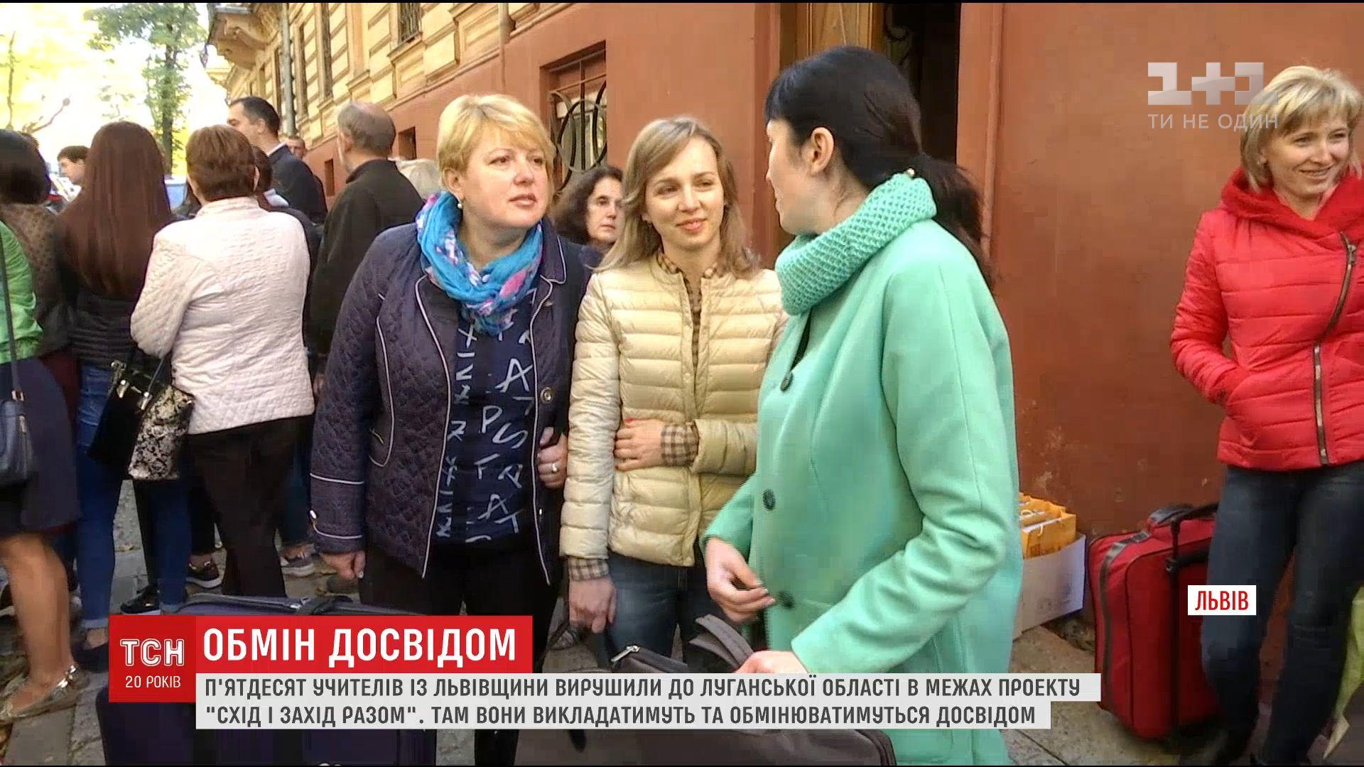 Учителя едут до Северодонецка и Рубежного / Скриншот видео ТСН