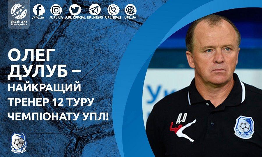 Олег Дулуб / upl.ua