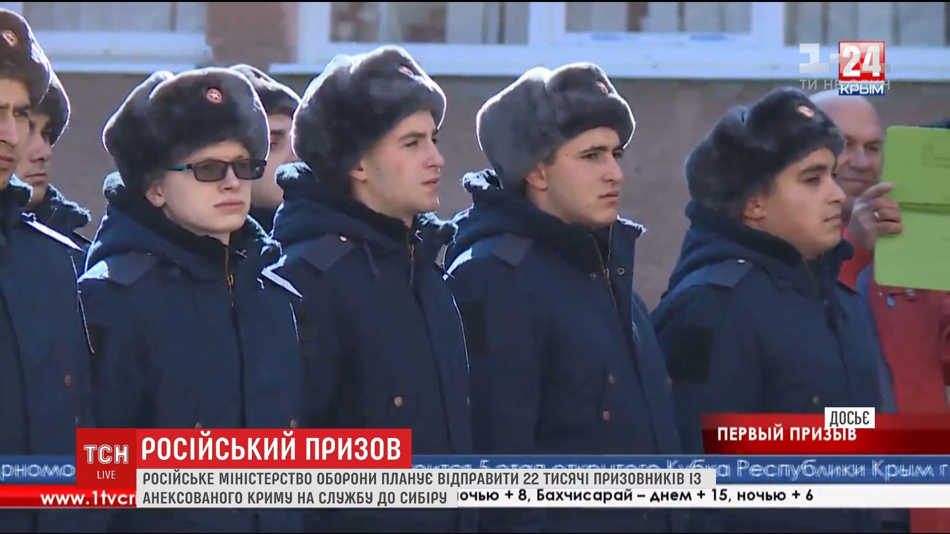 Російська влада незаконно відправляє в Сибір новобранців з окупованого Криму /
