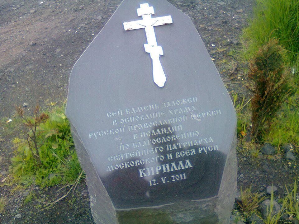 Православна Церква в Ісландії