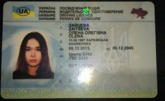 Олена Зайцева ДТП Харків / facebook.com/romabra