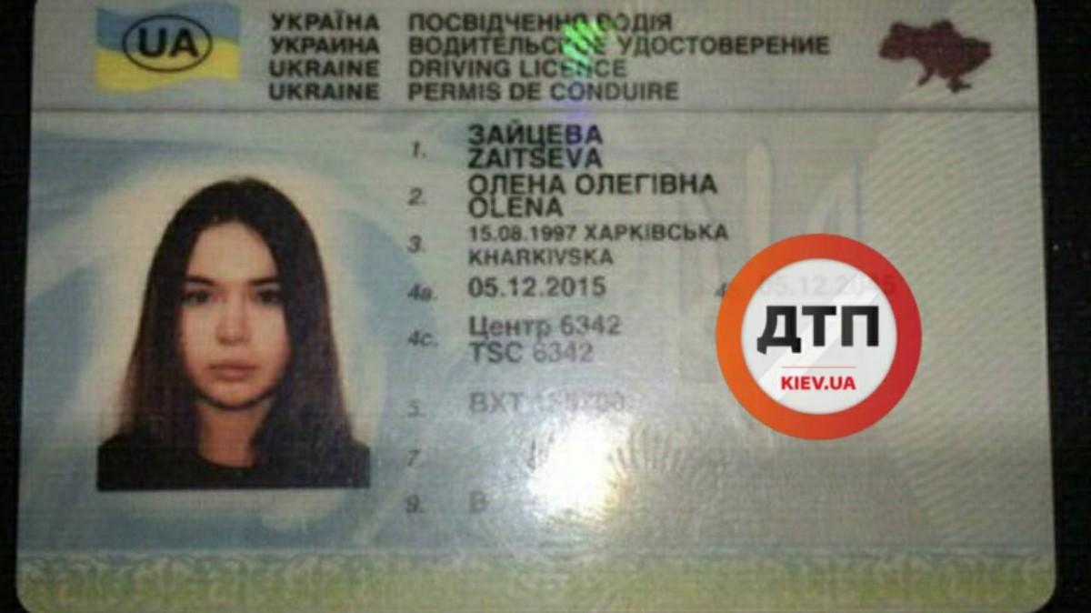 Зайцева була за кермом Lexus / facebook.com/dtp.kiev.ua