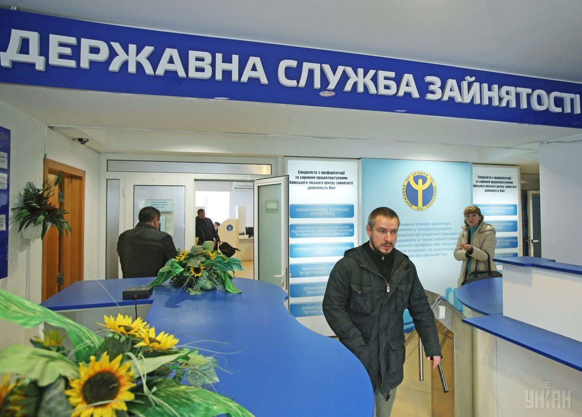 State Employment Service office / Photo from UNIAN