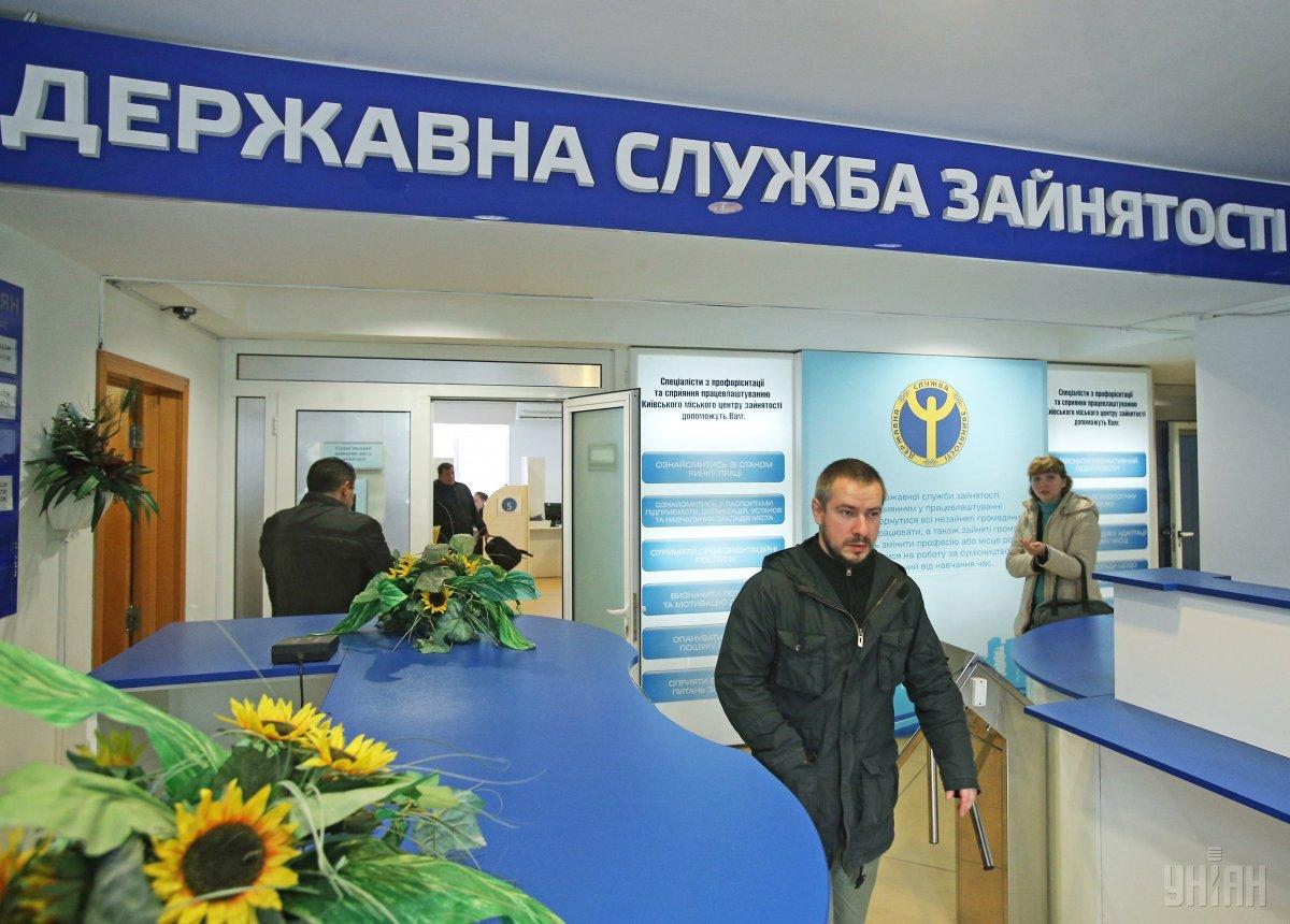 В Украине растет уровень безработицы / Фото УНИАН