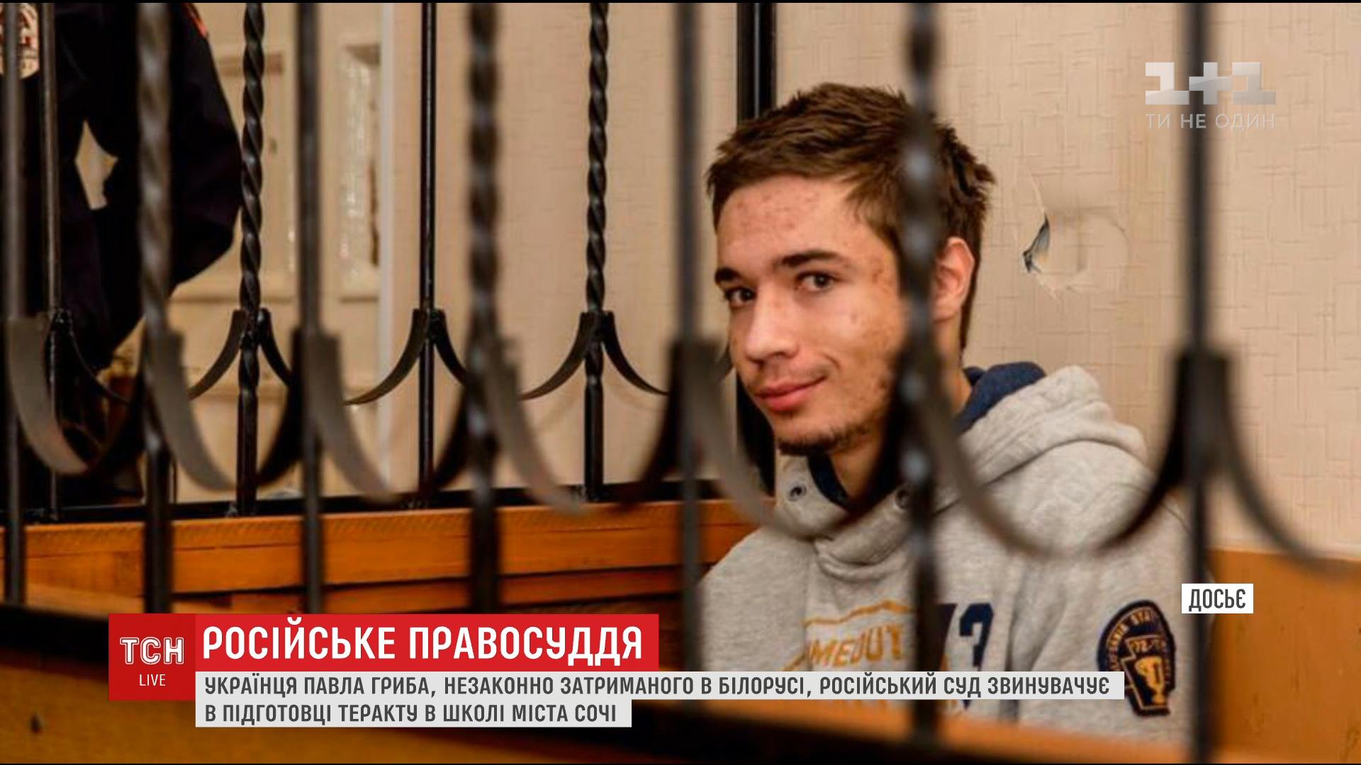Гриба викрали ФСБшники з території Білорусі / Скріншот відео ТСН