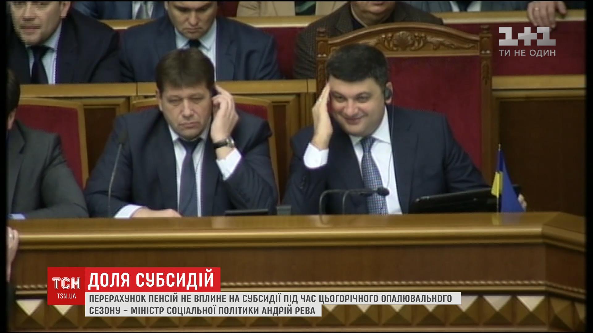 Андрей Рева заявил, что перерасчет пенсий не повлияет на субсидии / фото ТСН