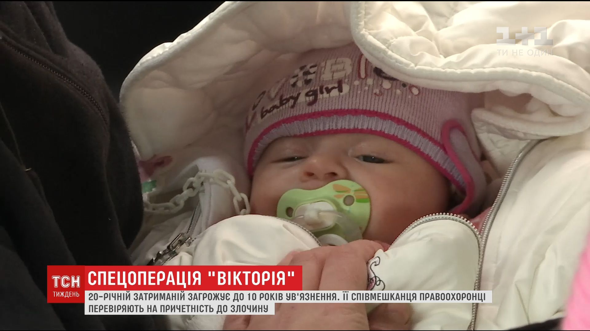 Ребенка нашли благодаря женским разговорам / Скриншот видео ТСН