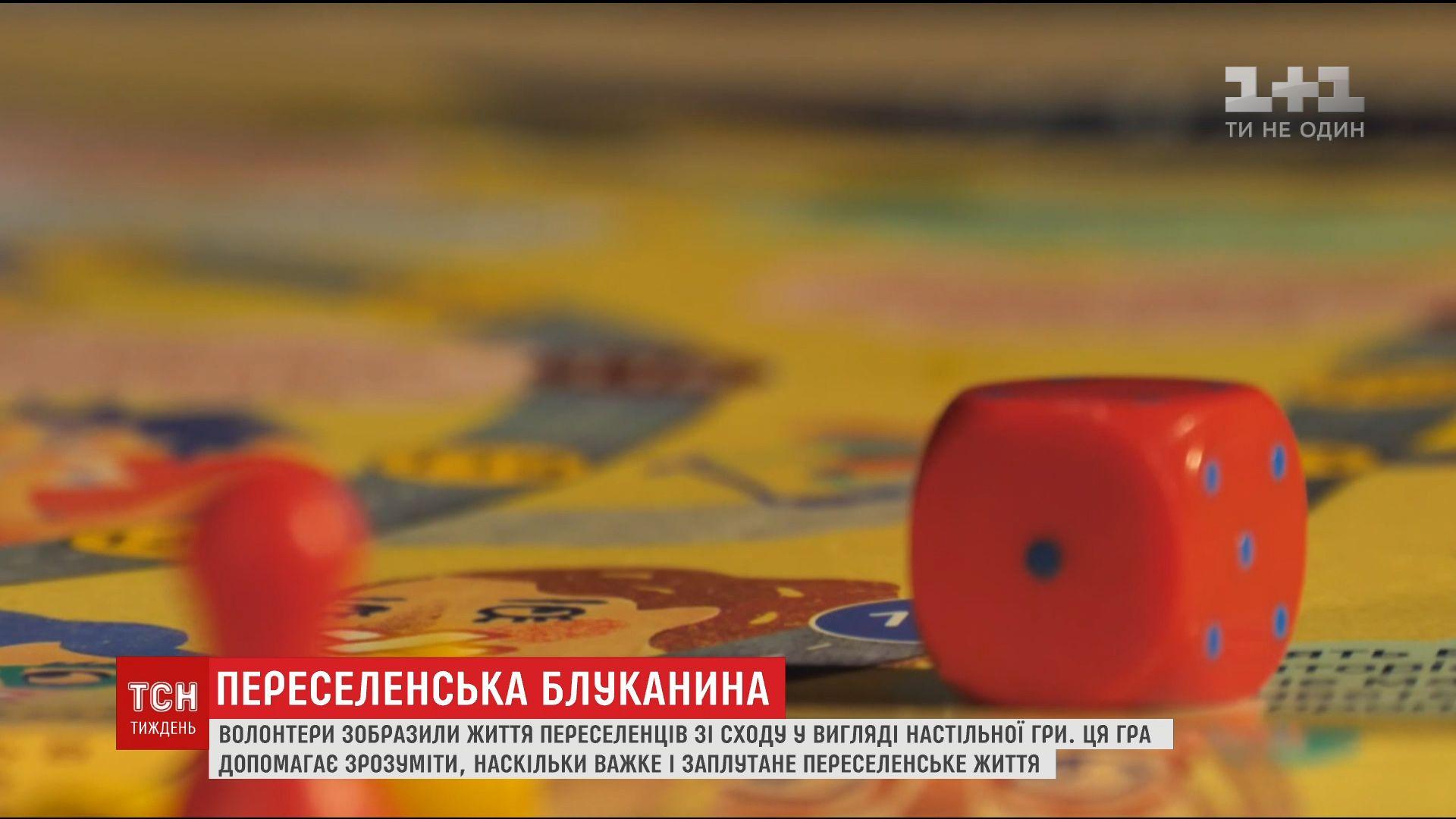 В Украине создан скандальную настольную игру про бывших жителей Донбасса / Скриншот видео ТСН