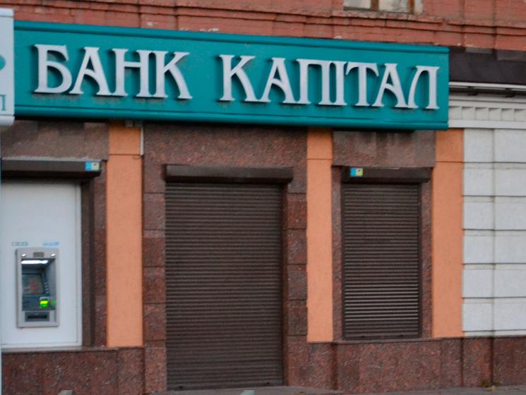 """Апелляционный суд отказался отменить ликвидацию банка """"Капитал"""" / фото gordonua.com"""