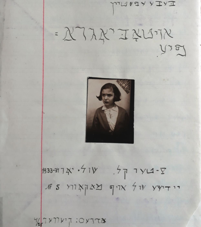 Автобиография пятиклассницы Бебе Эпштейн, 1933-34 / yivo.org