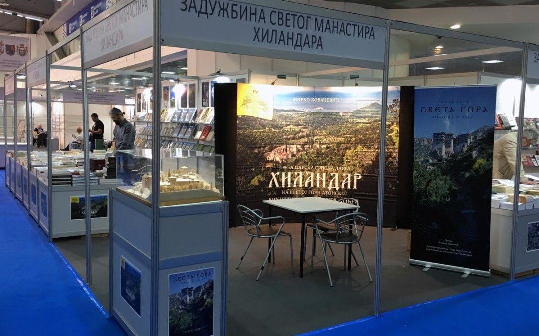 Новини монастиря Хіландар  участь у книжковій виставці і лекція святогорця  (7.55 23) 1d7b368fccc09