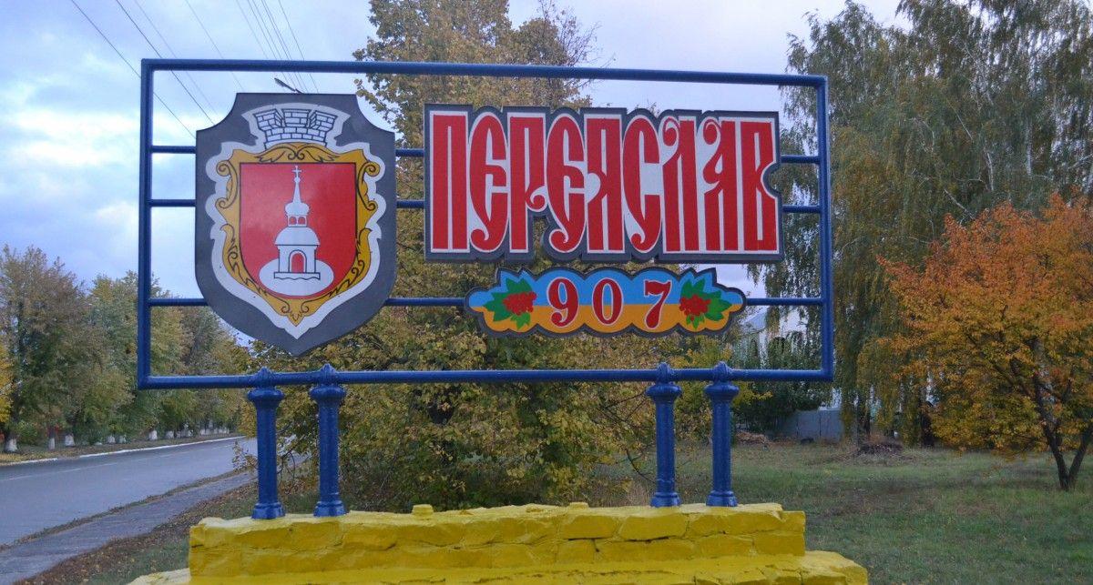 Переяслав-Хмельницкий хочет вернуть историческое название / фото phm.gov.ua