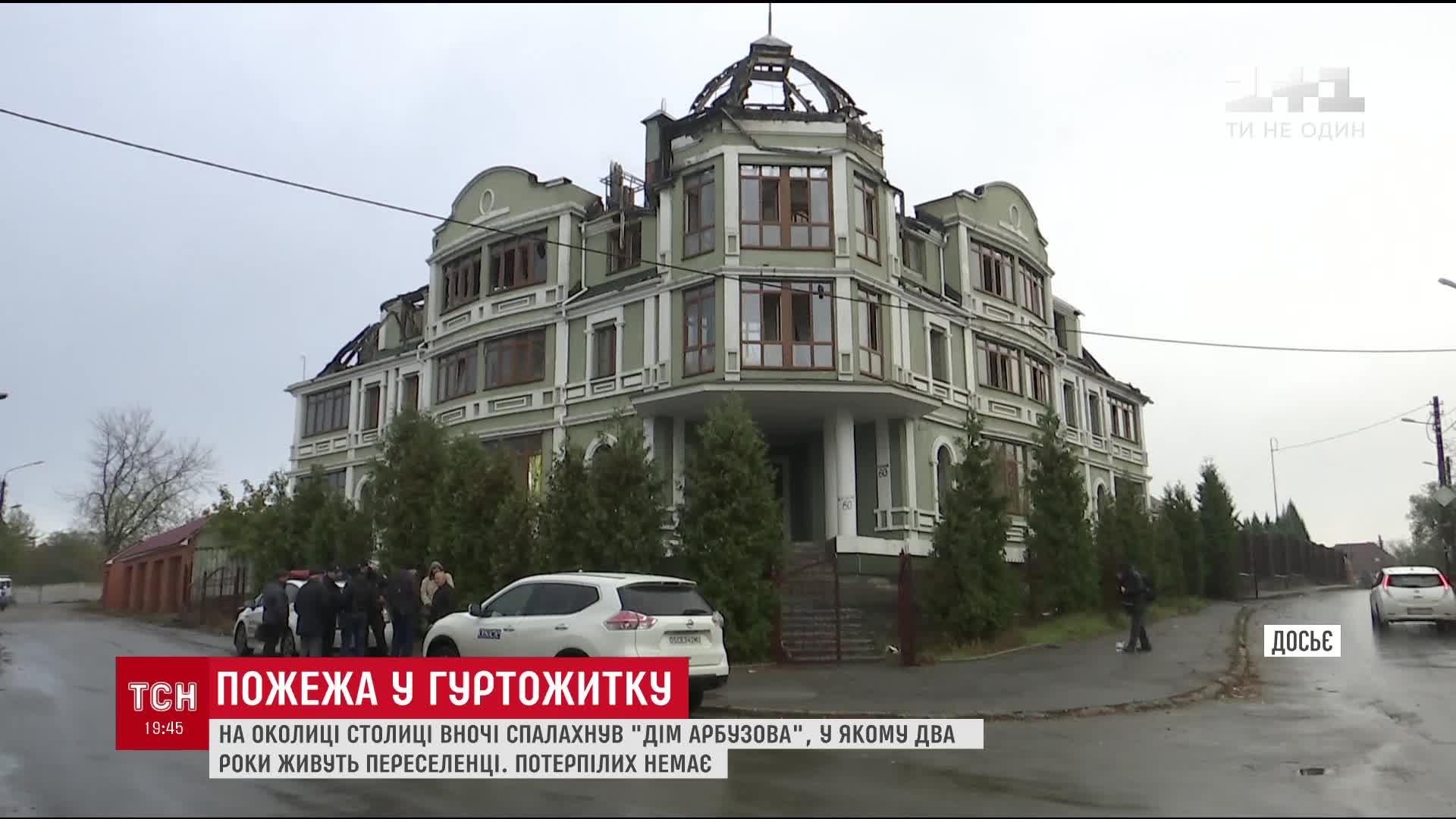 В доме жили переселенцы / Скриншот видео ТСН