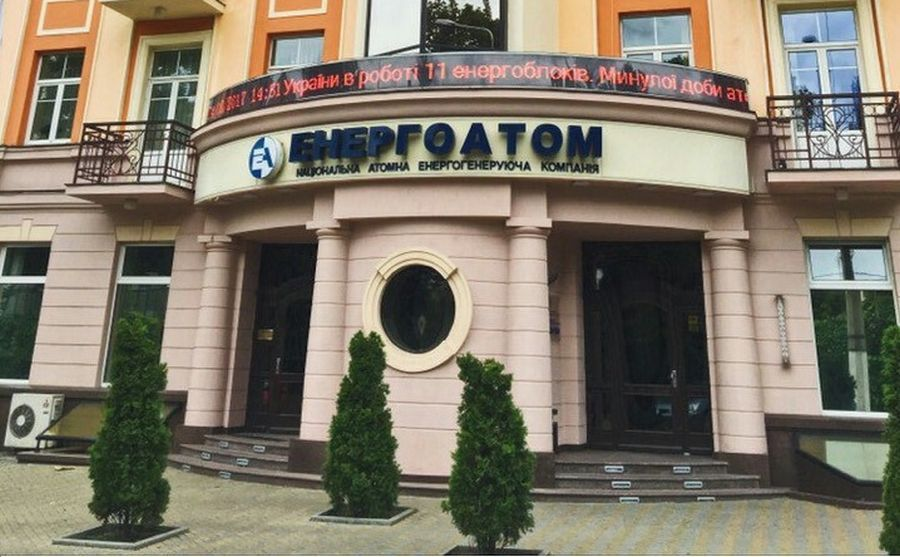 """""""Енергоатом"""" підтримує позицію Геруса щодо пріоритетного погашення боргів / фото Л. Кучер"""