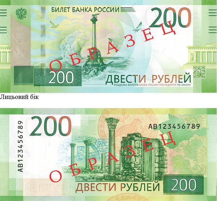 Запрещены банкноты с изображением оккупированного Крыма / фото ubr.ua