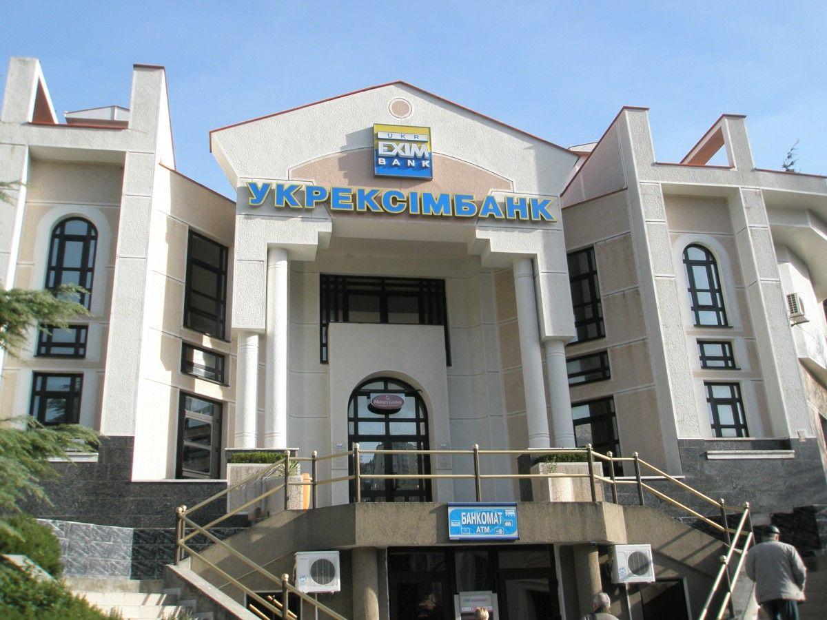 """Кредит """"Укрексімбанку"""" став найбільшим з початку поточного року / фото ugproekt.com.ua"""