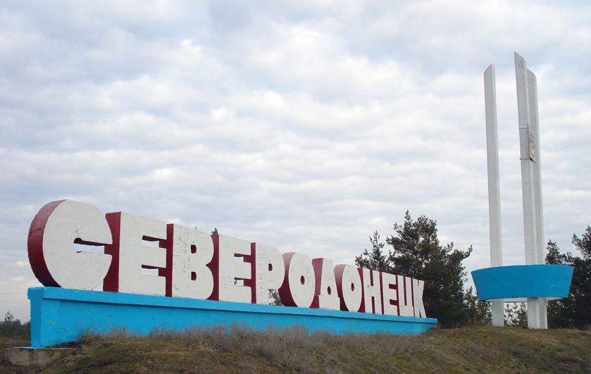 В даний час в Сєвєродонецьку розміщена Луганська обласна військово-цивільна адміністрація / 112.ua