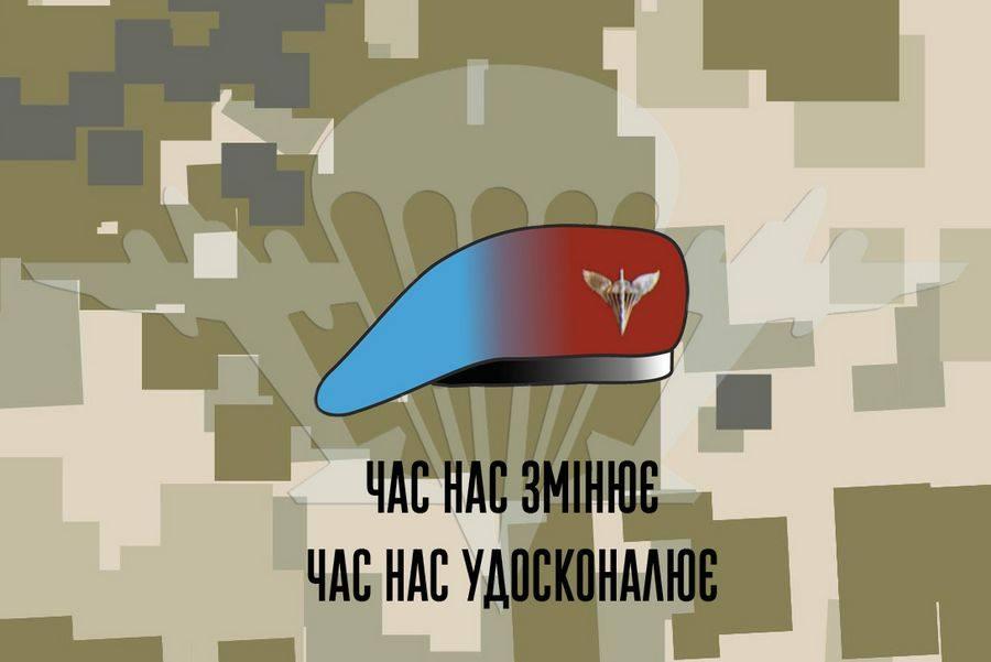 Высокомобильные войска ВСУ станут десантно-штурмовыми / фото facebook/79AMBUA